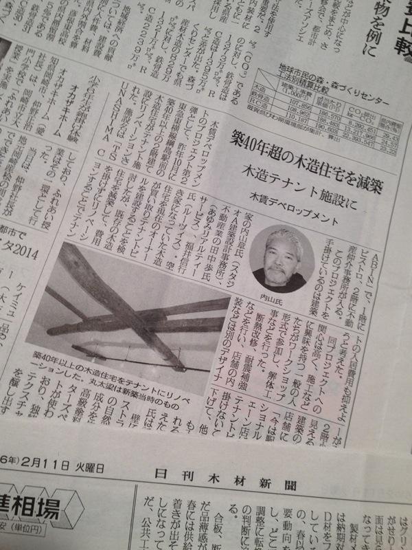 140211_木材新聞