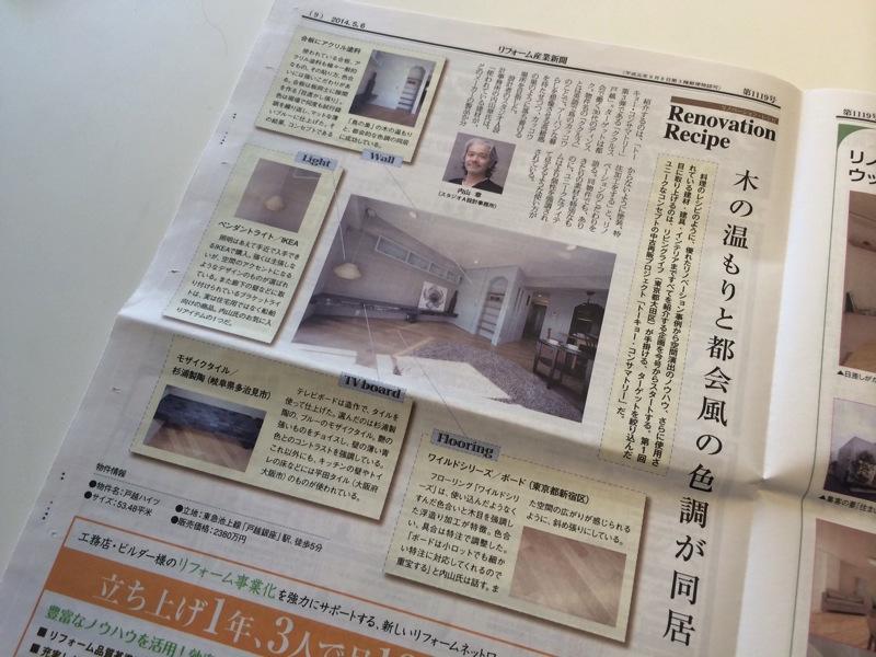 140506_リフォーム産業新聞